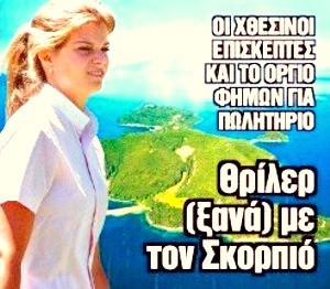 skorpios_athina_wnasi